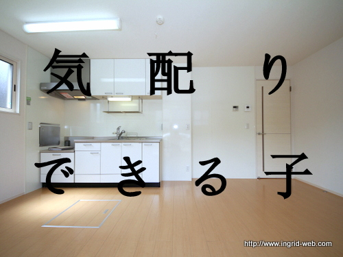 ♢ラ・ファミーユ今井35